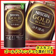 ゴールドブレンドコク システムパック バリスタ レギュラーソリュブルコーヒー
