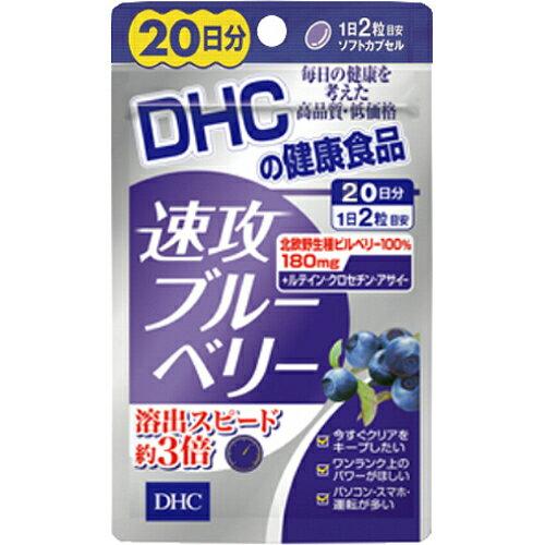 【3167】【6個までメール便対応可】DHC(サプリメント) 速攻ブルーベリー 40粒(20日分)※メーカー希望小売価格 税抜990円
