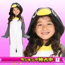 【2841】【動物】ペンギン 着ぐるみ (子供用) (110cm/130cm)SAZAC(サザック)【キャップと着ぐるみのお買い上げがまとめて税別7,000円以上は送料無料】