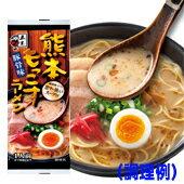 【6213】五木食品 熊本もっこすラーメン 豚骨味風味際立つ黒マー油入り スープ付 1袋(1人前)