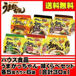 【6213】☆【送料無料】ハウス食品うまかっちゃん5食入り×6種類(合計30食)味くらべセット…