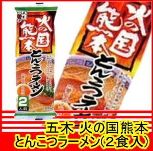 【6213】五木食品 火の国熊本とんこつラーメン×1袋(2人前)秘伝スープ付