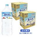 【6221】☆11【送料無料】サントリー天然水 阿蘇 2L2
