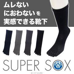 SUPER SOX(スーパーソックス)靴下 抗カビ 5本指足底サポート くつした ソックス sox スーパーソックス メンズ men's プレゼント ギフト おしゃれブランド ビジネス 通販 蒸れない におわない【RCP】