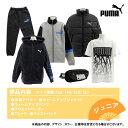プーマ(PUMA) 2019年新春福袋 PUMA ジュニア福...