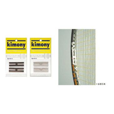 キモニー(kimony) バランサー KBN261ーSV (Men's、Lady's、Jr)