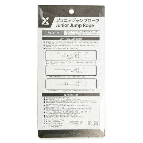 エックスユナイテッド(X-united) ジュニア ジャンプロープ 841X5ZL8030PNK オンライン価格 (Jr)