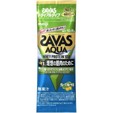 ザバス(SAVAS) アクア ホエイプロテイン100 グレープフルーツ風味 トライアルタイプ10.5g 2631117 (メンズ、レディース)