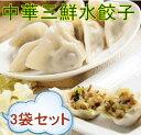 山東三鮮水餃子 【3袋セット】 中華名点 中華食材 厚皮 焼き餃子 業務用 冷凍食品 1KG×3