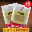 ネコポス送料無料! 五香粉【 2袋セット】(ウーシャンフェン) スパイス パウダー 香辛料 中華調味料 30g×2