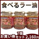 食べるラー油【7個セット】 まとめ買い 話題の人気商品 具がたっぷり