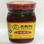 王致和大塊腐乳(紅方) 発酵豆腐 中華食材 340g お粥の友 冷凍商品と同梱不可