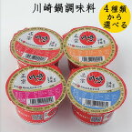 川崎鍋調味料(麻辣マーラー・海鮮・美味・鮮辣味)4種類選べる 100g 鍋料理に欠かせない中華調味料 しゃぶしゃぶ付けタレ