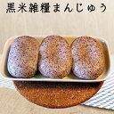 黒米雑糧包  中華まんじゅう 雑穀 10個×80g 中華点心 冷凍食品 中国産