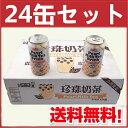 在庫僅か!次回の入荷は11月中旬となります〜珍珠乃茶【24缶セット】 洪大媽 タピオカミルクティー 台湾産パールミルクティー 中華ドリンク 台湾お土産 台湾独自の飲み物 315mlX24缶