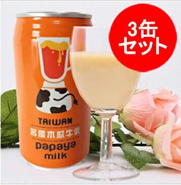 木瓜牛乳【3缶セット】 パパイヤ・ミルク入りドリンク 340ml×3 台湾お土産 中華飲料 食材 台湾産