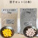 台湾芋圓 小粒1kg ミニタロイモ団子 タピオカ 冷凍食品 タピオカジュース・シロップ・かき氷・ミルクティーに デザートのトッピングやスープの具材 業務用 台湾産