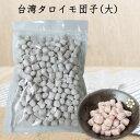新入荷限定価格♪台湾芋圓 大粒 1kg タロイモ団子 タピオ...