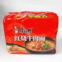 【待望の再販売】康師傅紅焼牛肉面 中国の即席麺王 即席ラーメン即席麺 インスタント麺 インスタントヌードル 5食入り