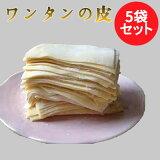 大雲呑皮5袋セット 大ワンタンの皮 馄饨皮 冷凍商品 約35枚入り 500g×5 中華食材料 日本国内加工