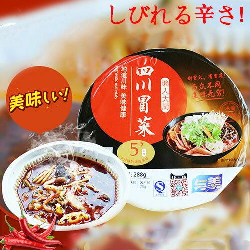 四川冒菜(碗装) マーラー麻辣味 即席 中華本場の味 痺れる辛さ 方便食 インスタント 野菜スープ 成都名物料理 288g