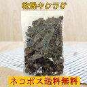 【お試しに最適】黒木耳約85g きくらげ(黒)厳選食材 栄養