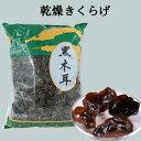 黒木耳 1kg 乾燥きくらげ 特選 キクラゲ 備蓄食 健康品