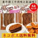 素牛排 牛肉味と紅油味の2種4点セット ビーフ味とラー油味 中国おやつ 豆干 健康間食 115g×4 豆製品 豆腐干 豆腐加工品 中国産