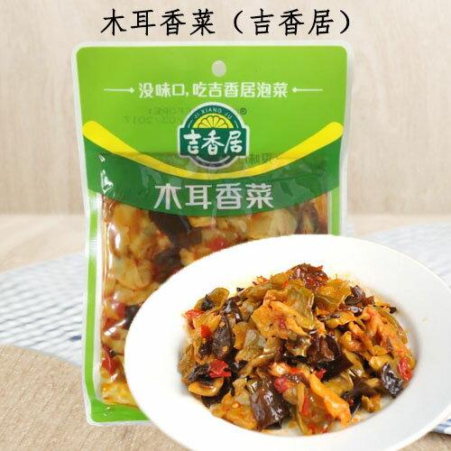 木耳香菜(吉香居) しいたけとシャンツァイ入りザーサイ 味付けザーサイ ザー菜スライス おつまみ 180g