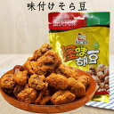 芝麻官怪味胡豆 麻辣味 そら豆 中華お菓子 間食 120g その1