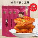 徽記好巴食 豆干(五香味) 【3袋セット】味付け押し豆腐 中国おやつ 中国のお土産 間食 個包装 180g×3