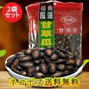 食用カンソウ瓜子(甘草瓜子)【2袋セット】 台湾産 台湾お土産 スイカの種 健康食材 中華物産 300g×2袋 その1