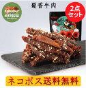 三只松鼠蜀香牛肉【2点セット】 麻辣味 100g×2 おやつ 中華食材 中華物産