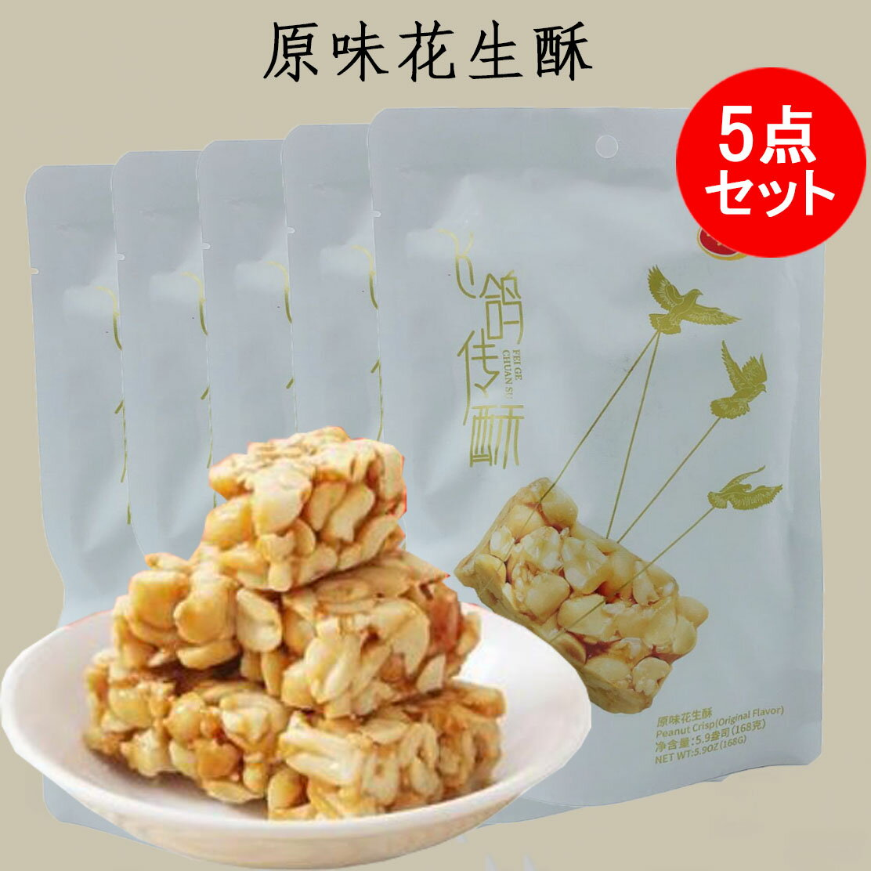 中華菓子, その他 5 168g5