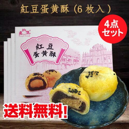 中華菓子, その他 616 9:594 45g64