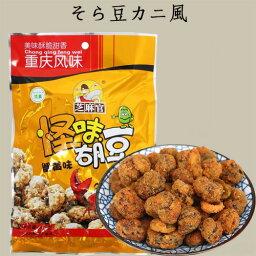 芝麻官怪味胡豆 蟹黄味 そら豆カニ風 中華お菓子 間食 スナックお菓子 中国産 120g