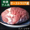 本場オーストラリア産ラム肉 ラムウデ ブロック 特選 仔羊 子羊 不定貫約1.5~2.1kg前後 1Kgあたり2065円【kg単価2065円税別×お届け重量】冷凍食品 業務用 徳用 ジンギスカン、焼き肉、バーベキュー、ロースト、ラムしゃぶ、羊肉の串焼きに