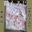 国産鶏爪5kg 生鶏もみじ骨有り モミジ鶏の足 鳥足 鶏肉 国内(日本)産 冷凍食品 業務用