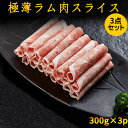 羊肉片 【3パックセット】 ラム肉の薄切りスライス 約1.2...