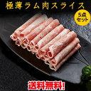 羊肉片【5パックセット】ラム肉薄切りスライス 約1.2ミリ ...