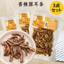 香辣豚耳条【3袋セット】豚耳スライス ミミガー 燻製品 日本国内加工 ぶたみみ 150g×3