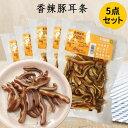 香辣豚耳条【5袋セット】豚耳スライス ミミガー 燻製品 日本国内加工 ぶたみみ 150g×5