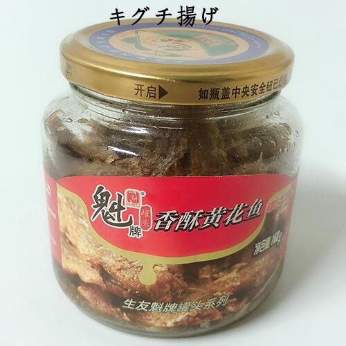 魁牌 香酥黄花魚 キグチ揚げ 瓶詰め 168g