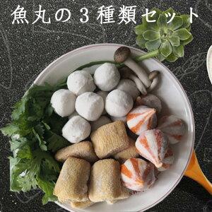 富媽媽魚丸の3種類3点セット 内容(魚丸 芝士魚豆腐 水晶魚丸1点ずつ) 丸子の詰め合わせ 魚団子 しゃぶしゃぶ・おでん・煮物
