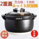 萬古焼 ふっくらごはん鍋 炊飯鍋 二重蓋 3合用 日本製 ご飯鍋 土鍋 直火対応 14-08