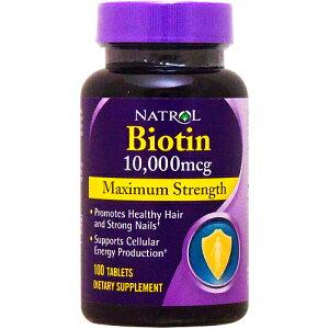 美容ビタミンと1日1粒10000mcgの高含有で♪ 1万円以上で送料無料[サプリメント/健康サプリ/サプ...