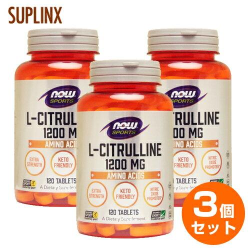 3個セット Lシトルリンエクストラストレングス1200mg120粒(071-00116)ダイエット健康サプリメント健康サプリア