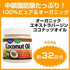 中鎖脂肪酸たっぷり!100%ピュアなココナッツオイル[ラウリン酸/ダイエット/食品/調味料/油/サ...