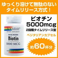 ゆっくり溶ける<タイムリリース型ビオチン>1日1粒でOK♪SOLARAY(ソラレー)社製 Biotin [美...