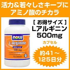 高純度アルギニンが1粒に500mgで250粒入り大容量♪[アミノ酸/ダイエットサポート/ナイトライフ/...